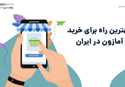 بهترین راه خرید از آمازون در ایران