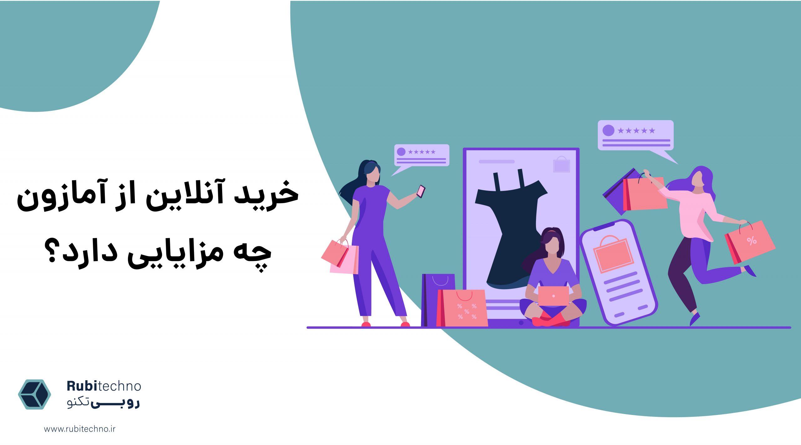 مزایای خرید آنلاین از آمازون