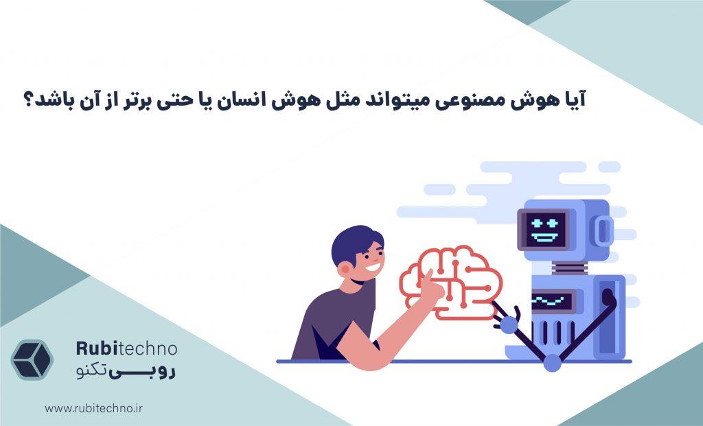 آیا هوش مصنوعی میتواند مثل هوش انسان یا حتی برتر از آن باشد؟ - برابری هوش مصنوعی با انسان - ترس از هوش مصنوعی