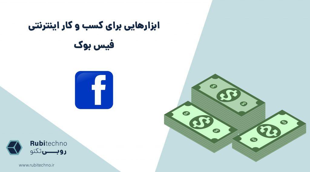 کسب درامد از فیسبوک - چگونه از فیسبوک پول دار شوم؟