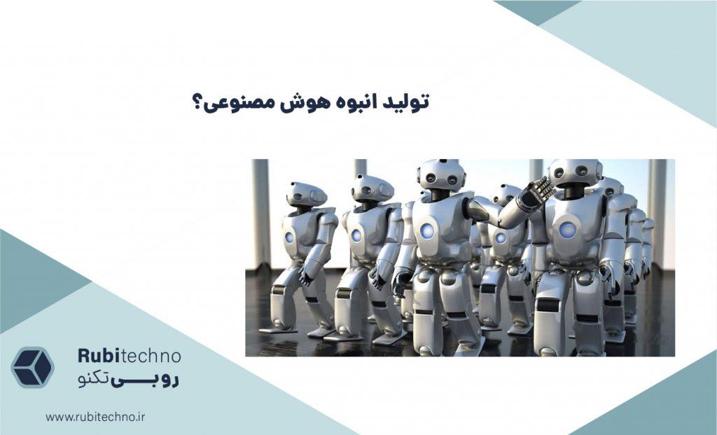تولید انبوه هوش مصنوعی و رباتها