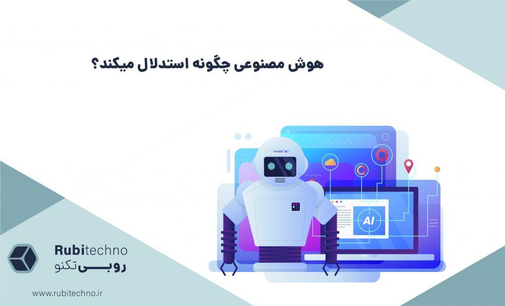 هوش مصنوعی چگونه استدلال میکند؟ - استدلال هوش مصنوعی - ترس از هوش مصنوعی