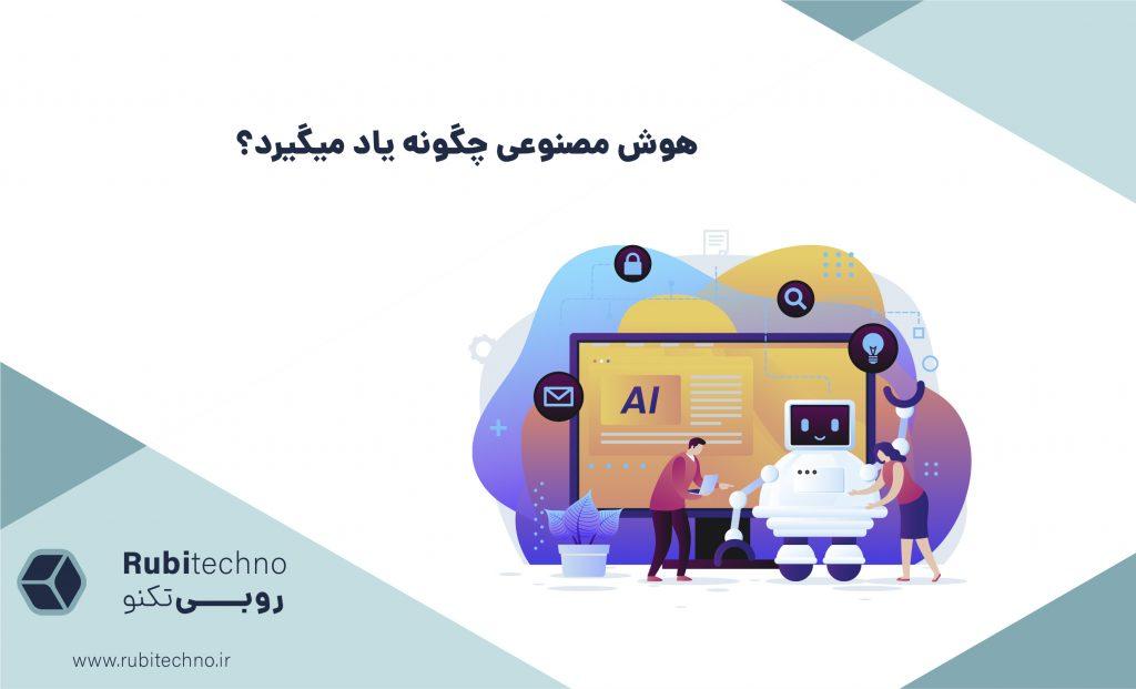 هوش مصنوعی چگونه یاد میگیرد؟ - یادگیری هوش مصنوعی - ترس از هوش مصنوعی