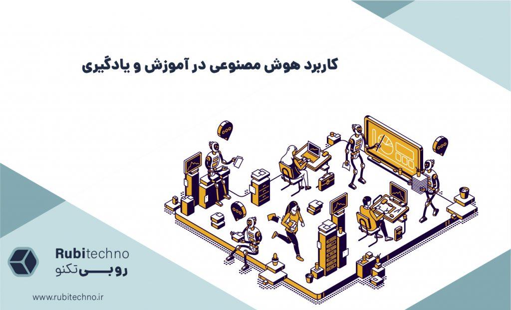کاربرد هوش مصنوعی در آموزش و پرورش
