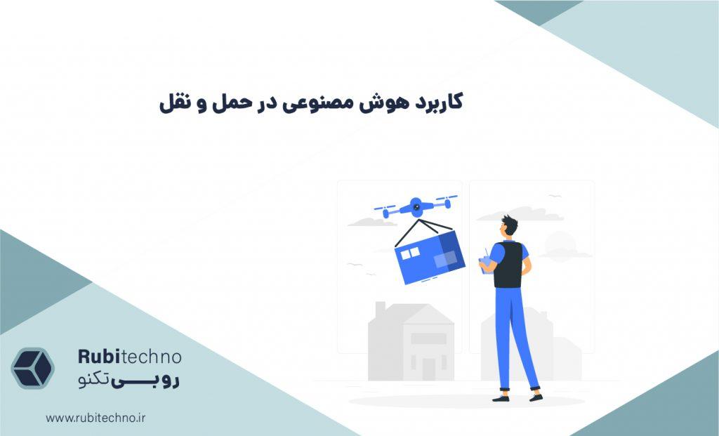 کاربرد هوش مصنوعی در حوزه حمل و نقل