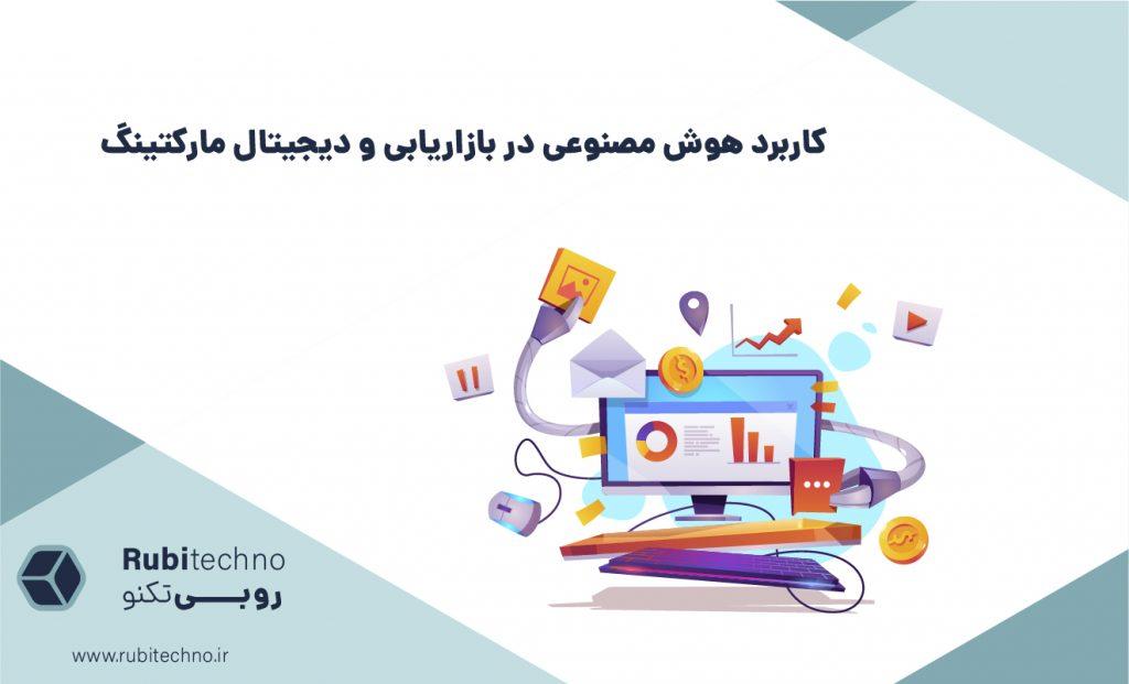 کاربرد هوش مصنوعی در حوزه دیجیتال مارکتینگ و بازاریابی