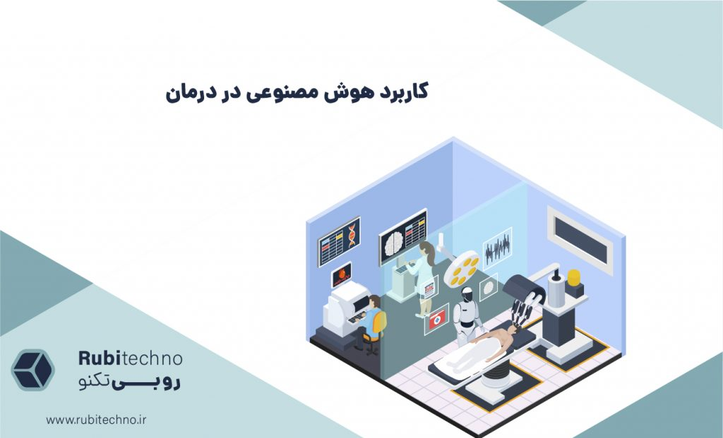 کاربرد هوش مصنوعی در سلامت