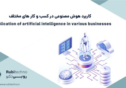 کاربرد هوش مصنوعی در کسب و کار های مختلف