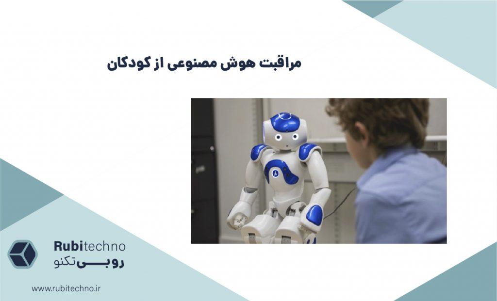 هوش مصنوعی و مراقبت از کودکان