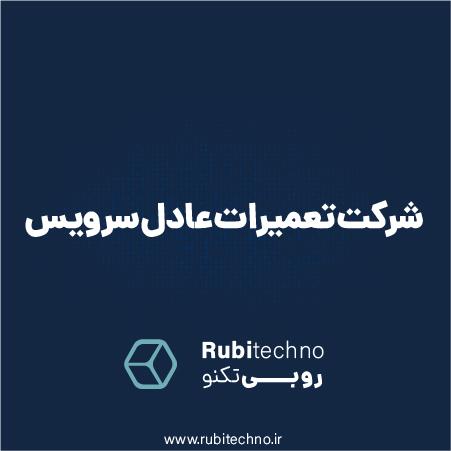 تعمیرات لوازم خانگی در اصفهان عادل سرویس