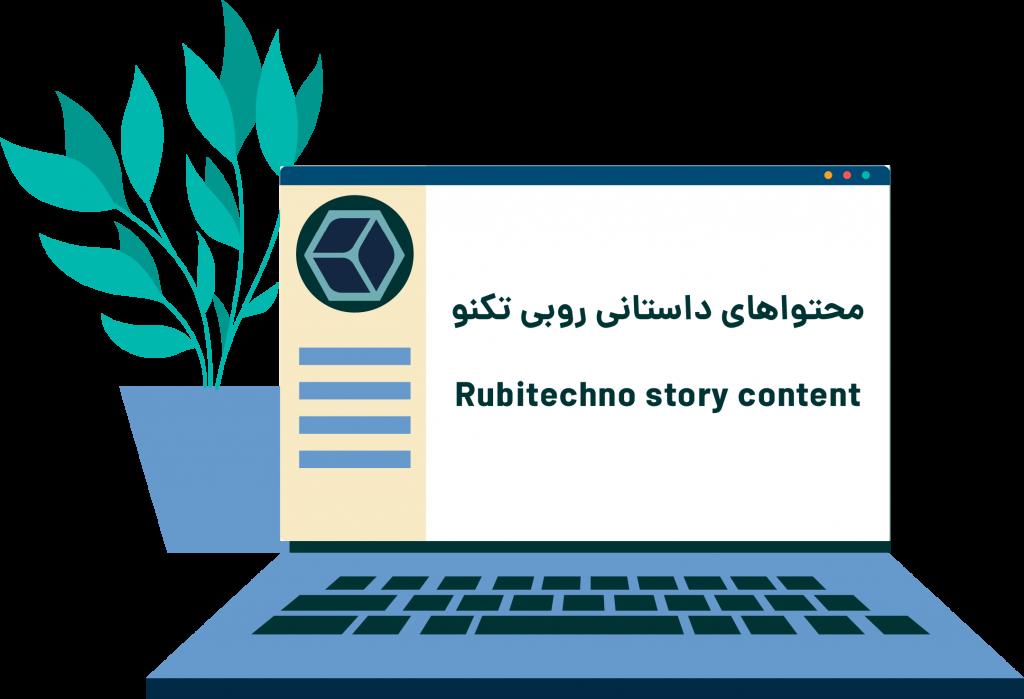 rubitechno story content