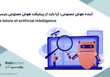آینده هوش مصنوعی آیا باید از پیشرفت هوش مصنوعی بترسیم؟