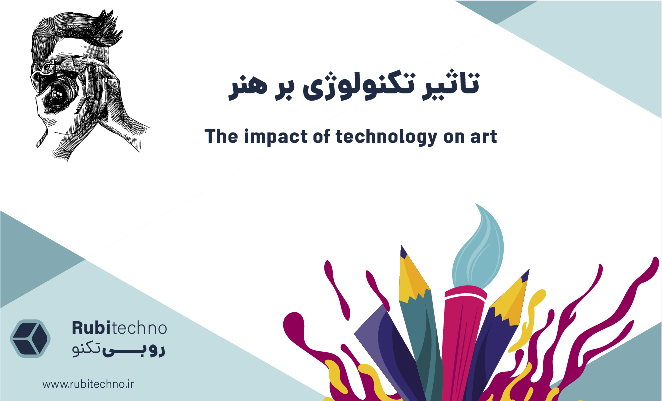 تاثیر تکنولوژی و هنر