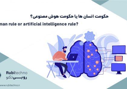 انسان و هوش مصنوعی