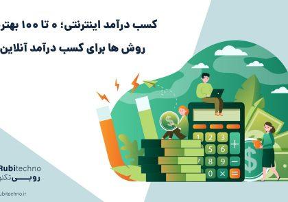 کسب درآمد اینترنتی از روشهای مختلف