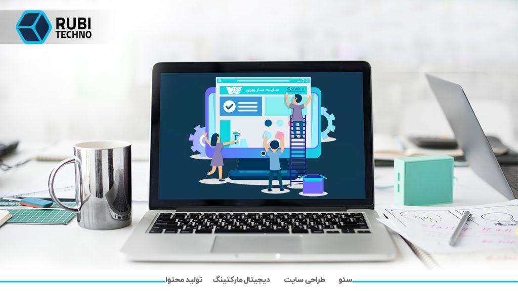 بهترین انتخاب طراحی سایت شرکتی، آژانس دیجیتال مارکتینگ در اصفهان